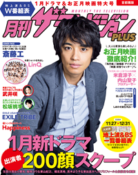 月刊ザテレビジョンPLUS vol.6