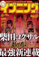 イブニング2015年4号[2015年1月27日発売]1巻