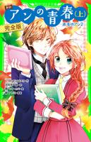新訳アンの青春(上)完全版-赤毛のアン2-