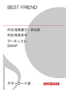 BEST FRIEND/ギターコード譜SMAP-【電子書籍】