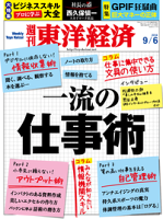 週刊東洋経済2014年9月6日号特集:一流の仕事術