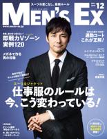 MEN'SEX(メンズ・イーエックス)2015年12月号