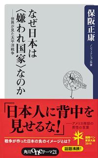 なぜ日本は〈嫌われ国家〉なのか ──世界が見た太平洋戦争