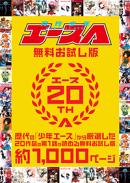 ��̵���ǡ۾�ǯ������ Anniversary 20th