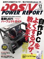 DOS/VPOWERREPORT2014年12月号