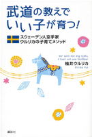 武道の教えでいい子が育つ!スウェーデン人空手家ウルリカの子育てメソッド
