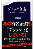 ブラック企業日本を食いつぶす妖怪