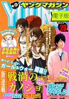 ヤングマガジン2015年20号[2015年4月13日発売]