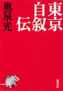 東京自叙伝-【電子書籍】