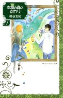 本屋の森のあかりBuchhandler-Tagebuch1巻
