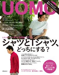 UOMO 2014年7月号【無料試し読み版】