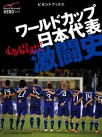 心が震えた!ワールドカップ日本代表激闘史