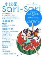 小説屋sariーsari2014年8月号