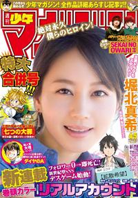 週刊少年マガジン2015年4・5号[2014年12月24日発売]1巻