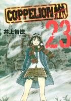COPPELION23巻