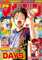 週刊少年マガジン2015年41号[2015年9月9日発売]