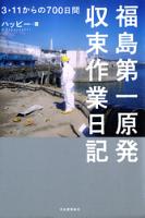 福島第一原発収束作業日記3・11からの700日間