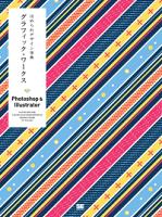ほめられデザイン事典グラフィック・ワークスPhotoshop&Illustrator
