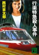 【5位】行楽特急殺人事件