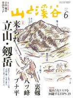 月刊山と溪谷2015年6月号2015年6月号