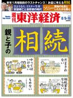 週刊東洋経済2014年8月9-16日合併号特集:親と子の相続