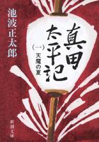 真田太平記(一)天魔の夏