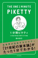 1分間ピケティ「21世紀の資本」を理解する77の原則