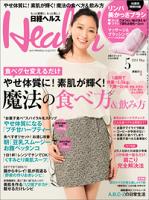 日経ヘルス2014年05月号[雑誌]