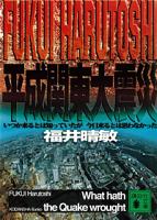 平成関東大震災いつか来るとは知っていたが今日来るとは思わなかった