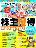 株主優待桐谷チョイス100ダイヤモンドZAi2014年3月号特別付録