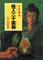 江戸川乱歩・少年探偵シリーズ(1)怪人二十面相(ポプラ文庫クラシック)
