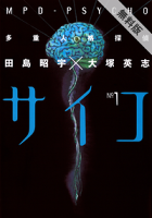 多重人格探偵サイコ(1)【期間限定無料お試し版】