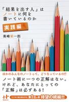 「結果を出す人」はノートに何を書いているのか実践編