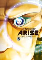 攻殻機動隊ARISE~眠らない眼の男SleeplessEye~5巻