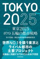 東京2025ポスト五輪の都市戦略
