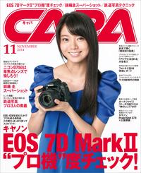 CAPA(キャパ)2014年11月号