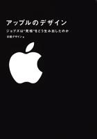 """アップルのデザインジョブズは""""究極""""をどう生み出したのか"""