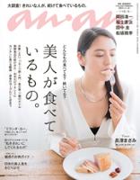 anan(アンアン)2015年10月14日号No.1974