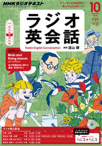 NHKラジオラジオ英会話2014年10月号