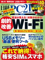 日経PC21(ピーシーニジュウイチ)2015年11月号[雑誌]