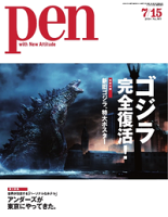 Pen2014年7/15号2014年7/15号