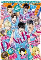 月刊少年マガジン2015年12月号[2015年11月6日発売]