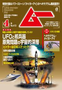 ムー2015年4月号Lite版