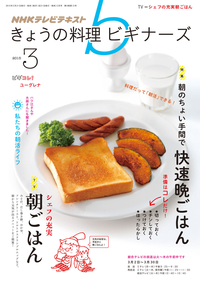 NHKきょうの料理ビギナーズ2015年3月号