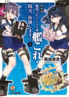 特装版艦隊これくしょん-艦これ-陽炎、抜錨します!3