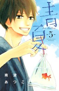青Ao-Natsu夏 5巻