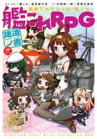 艦隊これくしょんー艦これー艦これRPG建造ノ書弐