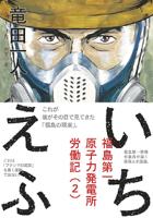 いちえふ福島第一原子力発電所労働記2巻