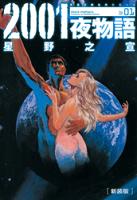 2001夜物語[新装版]1巻