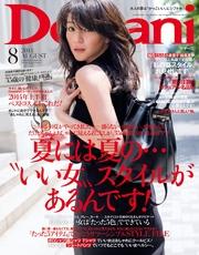 Domani (ドマーニ) 2014年 8月号